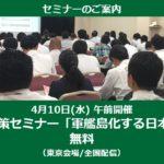 2019年4月10日(水)空き家対策セミナー「軍艦島化する日本」2019無料(東京会場/全国配信)開催のお知らせ