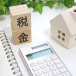 課税情報が空き家の利活用に役立っています