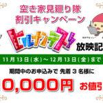 日本テレビ【ヒルナンデス!】放映記念キャンペーン