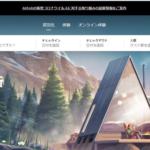 日本にも進出している米国民泊仲介大手のAirbnb社が上場
